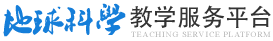 地球科学教学服务平台